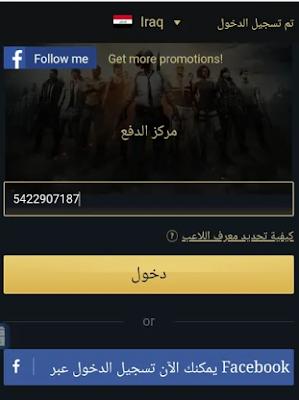 ايقاف ببجي عن الدول العربية
