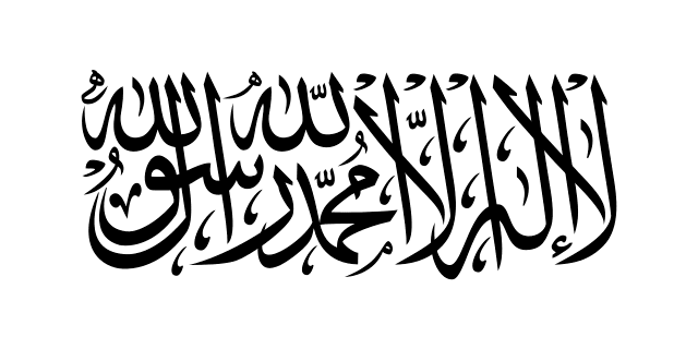 Flag of the Taliban's Islamic Emirate of Afghanistan, featuring the Islamic Shahada text in black calligraphy over a plain white backdrop