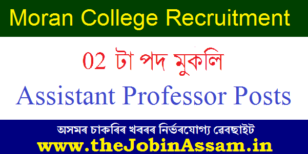 Moran College Recruitment 2020