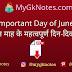 Important Day of June || जून माह के महत्वपूर्ण दिन-दिवस
