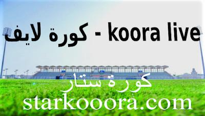 كورة لايف – koora live - كوره ستار | مشاهدة أهم مباريات اليوم بث مباشر