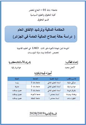 أطروحة دكتوراه: الحكامة المالية وترشيد الإنفاق العام (دراسة حالة إصلاح المالية العامة في الجزائر) PDF