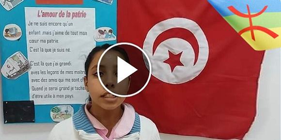 نشيد امازيغي تونس اللغة الامازيغية