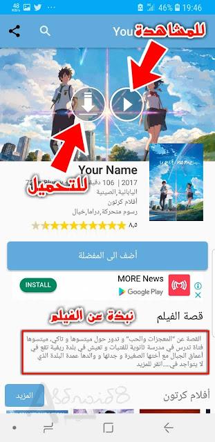 تطبيق افلامي Aflami لتحميل ومشاهدة الأفلام العربية والأجنبية على الاندرويد مجانا