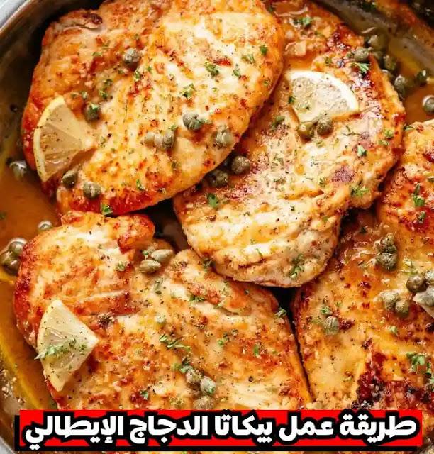 طريقة عمل بيكاتا الدجاج الإيطالي
