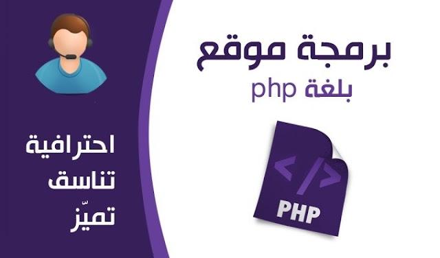 كتاب تعلم برمجة وتصميم مواقع الإنترنت باستخدام لغة php