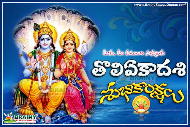 Here is Toli Ekadashi quotes Greetings wishes wallpapers images pictures in telugu, Toli Ekadashi wallpapers in telugu, Best Toli Ekadshi Greetings in telugu, Top Ekadashi Quotes with imges, Lord shri Maha Vishnu Images, Toli Ekadashi greetings in telugu, Toli Ekadashi shubhakankshalu, Toli Ekadashi Information in Telugu, Shayanaika Ekadashi Images wallpapers pictures greetings wishes in telugu,Toli Ekadashi quotes Greetings wishes wallpapers images pictures in telugu,Toli Ekadashi quotes Greetings wishes wallpapers images pictures in telugu,Toli Ekadashi wallpapers in telugu,Best Toli Ekadshi Greetings in telugu,Top Ekadashi Quotes with imges,Lord shri Maha Vishnu Images,Toli Ekadashi greetings,Toli Ekadasi Wishes and Greetings in Telugu with Lakshminarayana hd wallpapers,Telugu language Tholi Ekadasi Images and Greetings, Best Tholi Ekadasi Images and Cool Greetings, Laxmi Narayana Toli Ekadasi Telugu Images, Best Toli Ekadasi Best pictures and nice Images, Toli Ekadasi Quotations Online,Lord Lakshminarayana hd wallpapers,Lakshminarayana stotrams