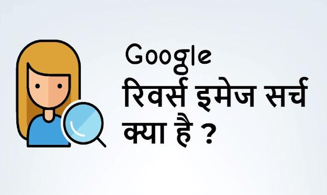 Search by Image kya hai? Google Reverse Image Search, रिवर्स इमेज सर्च