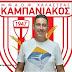 Διευθυντής των Ακαδημιών του Καμπανιακού ο Γιώργος Δημητριάδης