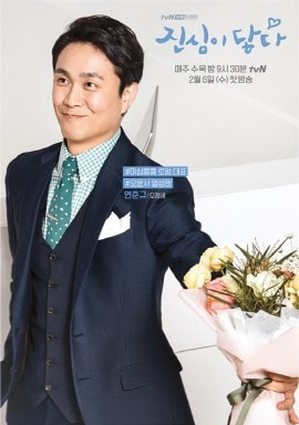 Biodata Terbaru Pemain Drama Touch Your Heart2