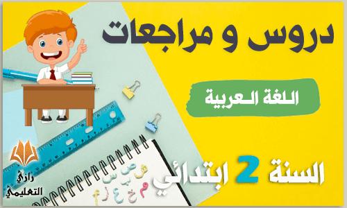 دروس و مراجعات في اللغة العربية للسنة الثانية ابتدائي