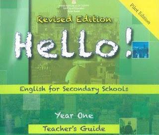 دليل المعلم في اللغة الانجليزية للصف الاول الثانوي كامل 2017 teacher's guide