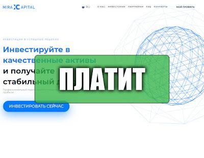 Скриншоты выплат с хайпа miraxcapital.com