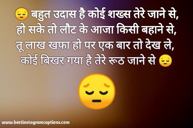 latest hindi sorry shayari