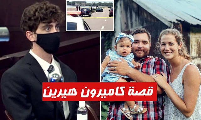 will spend 24 years in preason قصة كاميرون هيرن - cameron herren story and who is cameron herrin