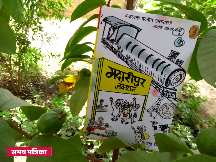 madaripur-junction-book-review
