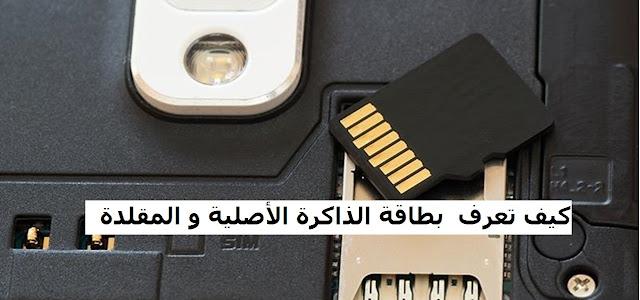 كيف تعرف  بطاقة الذاكرة الأصلية و المقلدة