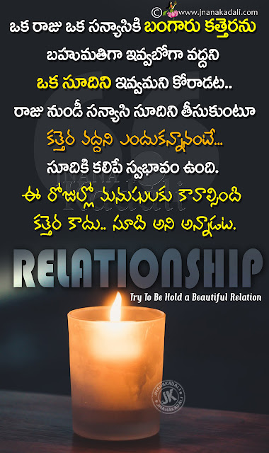famous relationship quotes in telugu, whats app sharing relationship quotes hd wallpapers, telugu quotes on relationship, telugu messages, online relationship quotes in telugu, telugu best words on life, best famous relationship quotes, relationship importance quotes in telugu, don't hurt anyone quotes in telugu, best 50 relationship messages in telugu, daily motivational relationship quotes, famous words on relationship, importance of relationship in telugu, keep your relationship pure and clear in telugu, telugu bandham messages quotes, daily best motivational quotes, best relationship quotes in telugu, telugu all time relationship quotes in telugu, heart touching relationship quotes in telugu, telugu all time best 20 relationship quotes free download, telugu relationship quotes, telugu quotes on relationship, best words on relationship in telugu, cute funny relationship messages quotes in telugu, telugu quotes on relationship hd wallpapers, best telugu relationship quotes hd wallpapers,telugu quotes, friendship messages in telugu, latest friendship quotes in telugu, best friendship value messages in telugu, keep your words in limit quotes in telugu