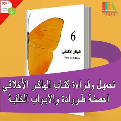 تحميل وقراءة كتاب الھاكر الأخلاقي جزء احصنة طروادة والابواب الخلفية pdf