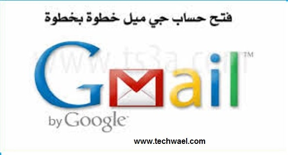 انشاء ايميل gmail