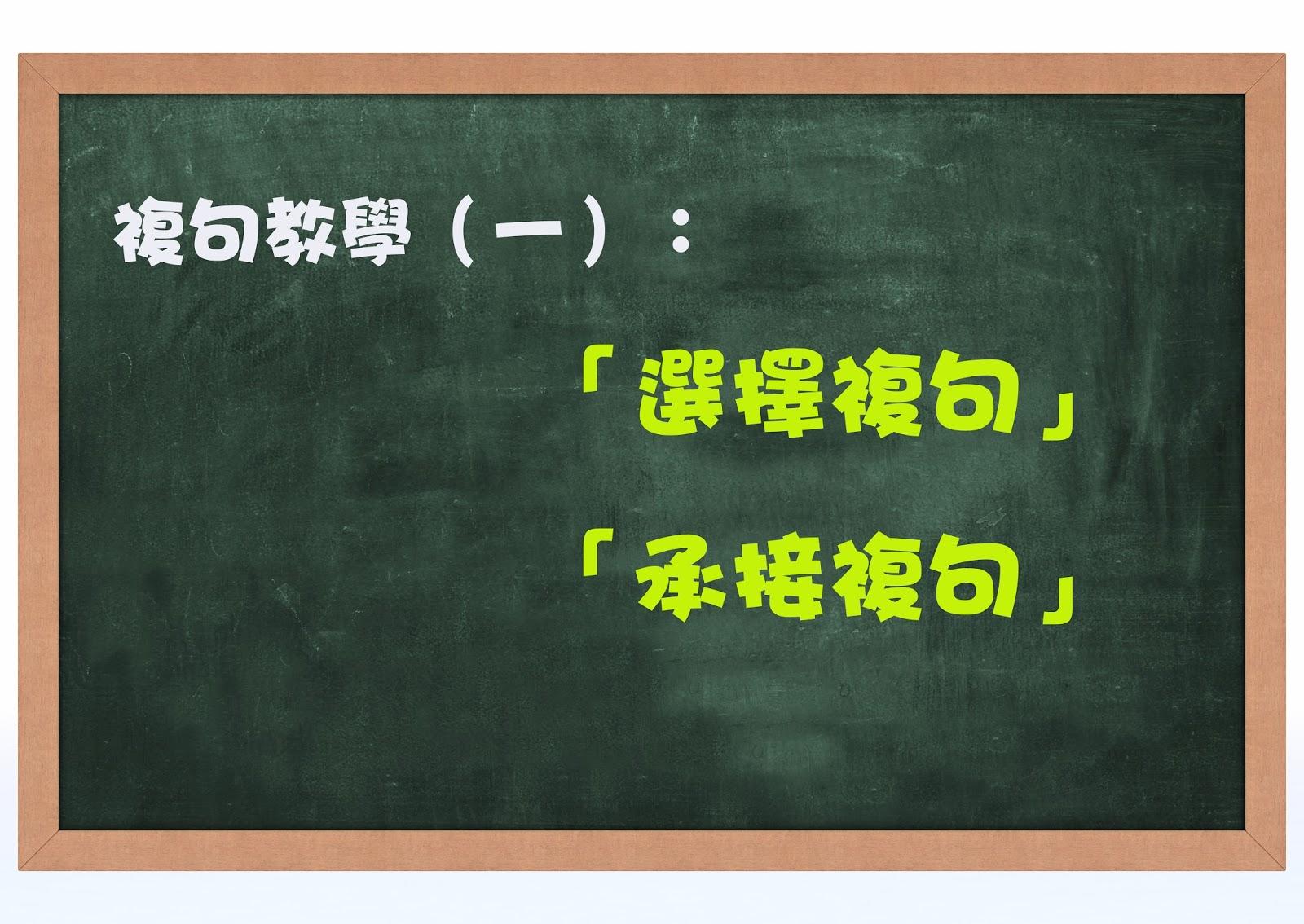 複句教學(一):「選擇複句」、「承接複句」|寫作教室|尤莉姐姐的反轉學堂