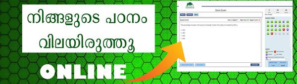 PSC Mock Test Free Online