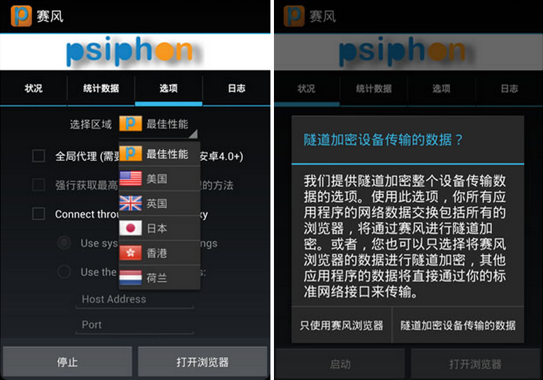 免費 VPN APP 推薦:Psiphon APK Download ( 賽風 APK )