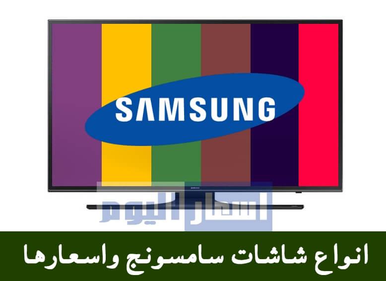 اسعار شاشات سامسونج 2020
