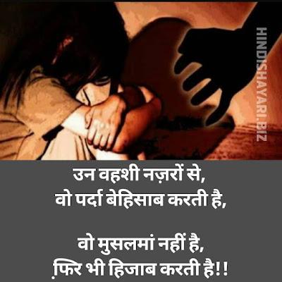 Un Vahashee Nazaron Se, Vo Parda Behisaab Karatee Hai,  Vo Musalman Nahi Hai, Phir Bhi Hijaab Karatee Hai  | Rape Par Shayari, Rape Sad Shayari, Rape Shayari, Rape Status, बलात्कार Quotes,