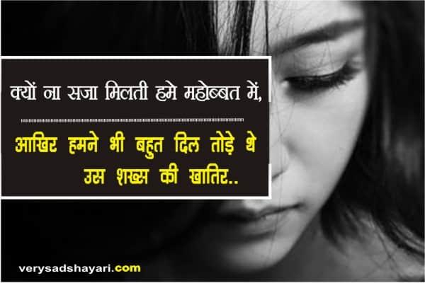 बहुत से दिल तोड़े थे - Sad Shayari