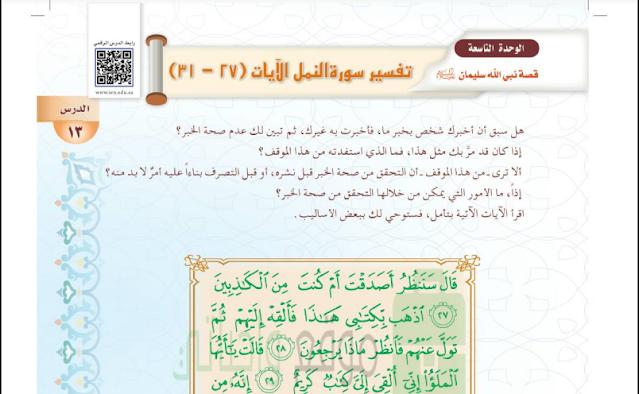 حل درس تفسير سورة النمل 27–31 للصف الاول متوسط