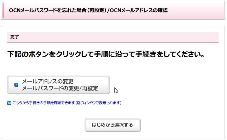 「OCN モバイル ONE」を使ってみる 4