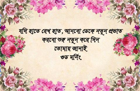 Suprovat Image In Bengali