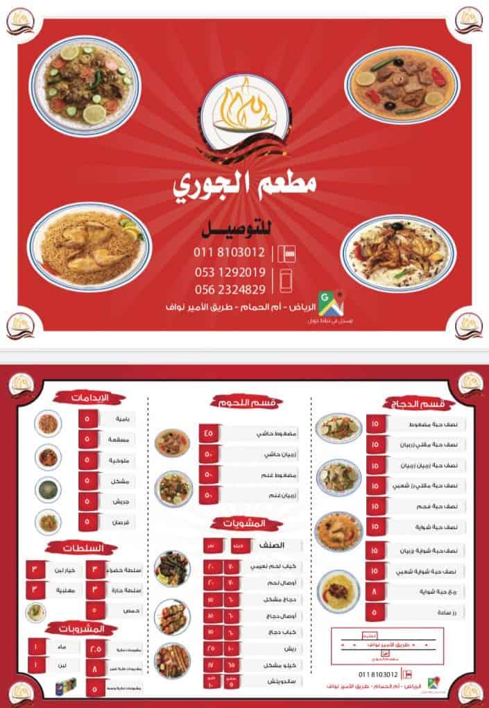 أسعار منيو ورقم وعنوان فروع مطعم الجوري الشام