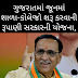 Rupani government's plan to start schools and colleges in Gujarat in June, know when the session will start? What will be the rules?