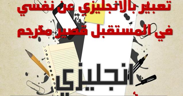 المكثف الانفصال الفراش تعبير عن المستقبل بالانجليزي قصير ومترجم Comertinsaat Com