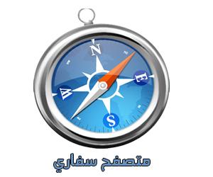 تحميل برنامج المتصفح سفارى 2016 للكمبيوتر مجانا برابط مباشر