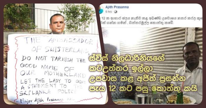 https://www.gossiplankanews.com/2019/12/12hr-ajith-prasanna-protest.html