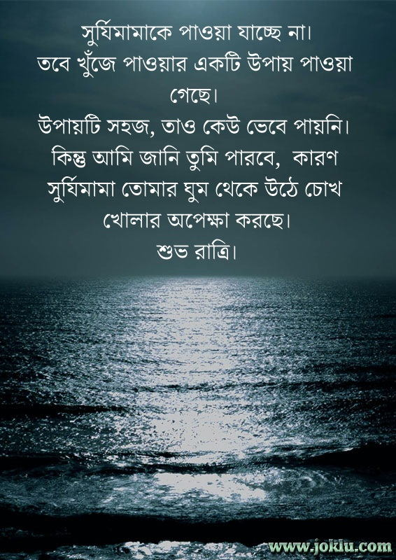 Sun is missing good night message in Bengali