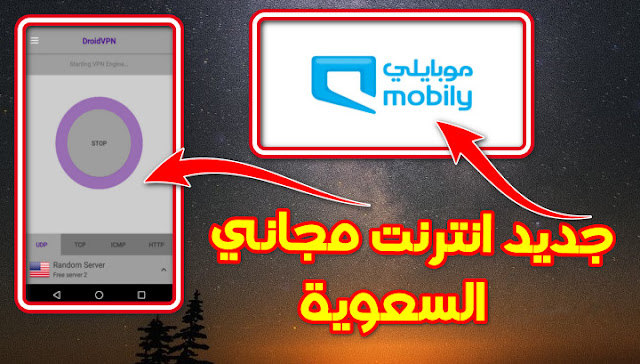 انترنت,مجاني,على,موبيلي,Mobily,السعودية,عبر,تطبيق,DroidVPN
