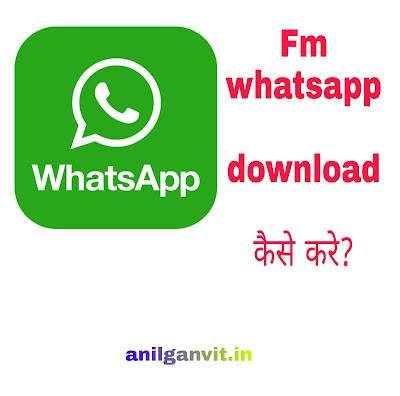 fm whatsapp kaise downlod kare