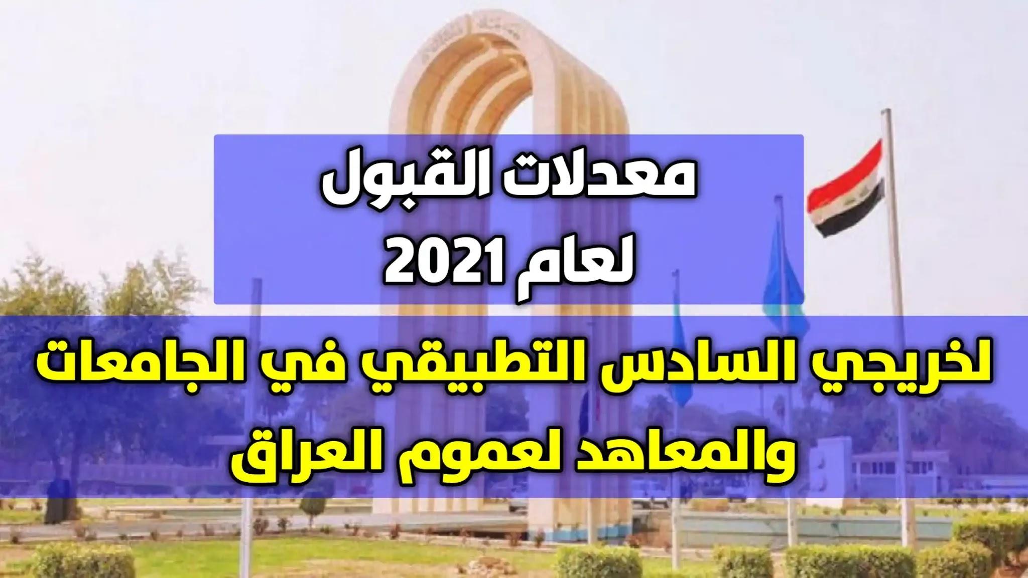 تعرف على المعدلات المطلوبه للقبول في الجامعات والمعاهد العراقية للفرع التطبيقي لخريجي السادس الاعدادي لعام 2021