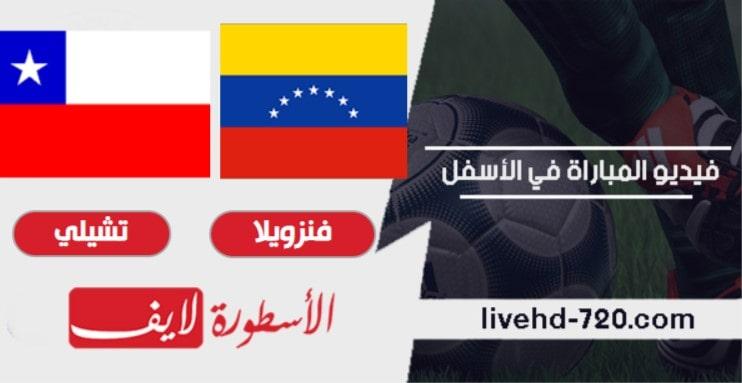 مباراة فنزويلا وتشيلي