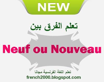 NEUF  -  NOUVEAU    شرح الفرق بين التعبيرات