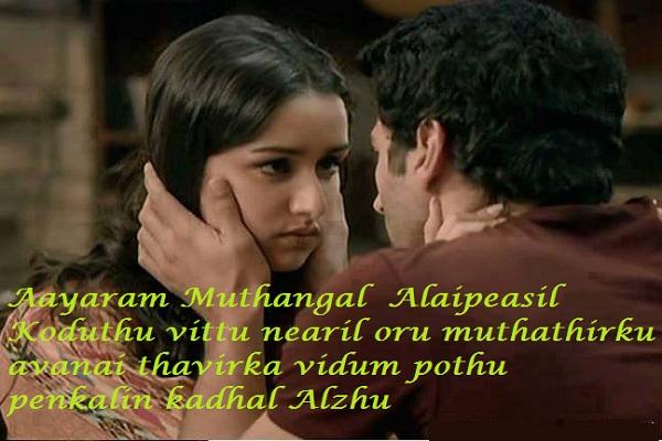 Unmai Varigal Kadhalar Dhinam