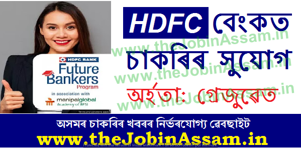 HDFC Bank Future Bankers Program 2021