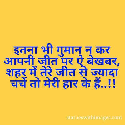 quotes on winning attitude in hindi, attitude hindi shayari