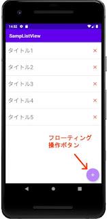 Android Studio フローティング操作ボタン