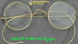 Gandhiji spectacles sold for over two crores ...  రెండు కోట్లకు పైగా అమ్ముడుపోయిన గాంధీజీ కళ్లద్దాలు...