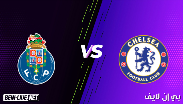 مشاهدة مباراة بورتو وتشيلسي بث مباشر اليوم بتاريخ 13-04-2021 في دوري ابطال اوروبا